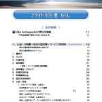 フライトNo004応用プログラムガイド