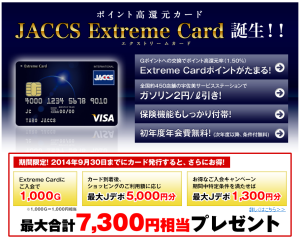 extremecard_20140815